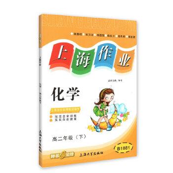 上海作业化学高2/高二年级下钟书正版辅导书第二学期下册上海地区新课标教辅高中教辅读物课外资料书课后练习讲解提高