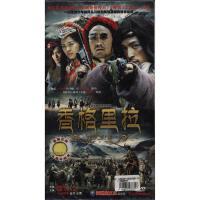 大型战争电视连续剧-香格里拉(7碟装DVD)( 货号:13141100620752)