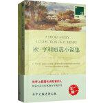欧亨利短篇小说集 买中文版送英文原版 一力文库