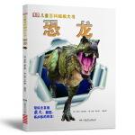 DK儿童百科超级大书:恐龙