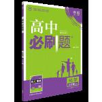 理想树 2017新版 高中必刷题化学必修2:课标版 适用于人教版教材及教学体系 配四色同步讲解狂K重点