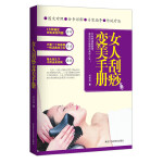 女人刮痧变美手册(当当网独家销售)(图文对照,一看就懂,专家指导,一点就通,传统疗法,一用就灵!由内而外的美女从来不是天生的,只要动动手,健康美丽刮出来。)