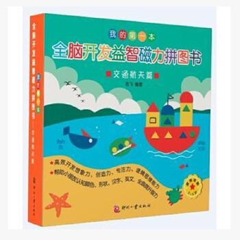 交通航天篇-我的第一本全脑开发益智磁力拼图书-适用年龄3-6岁