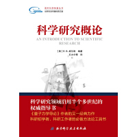 国外科学传播丛书――科学研究概论