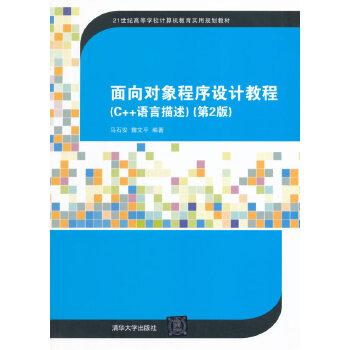面向对象程序设计教程(C++语言描述)第2版(21世纪高等学校计算机教育实用规划教材)