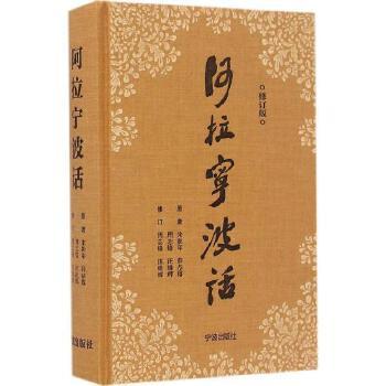 阿拉宁波语-修订版