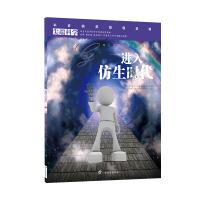 尖端科学第一辑6:进入仿生时代