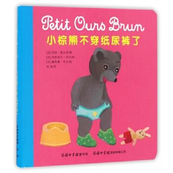 《小棕熊不穿纸尿裤了》