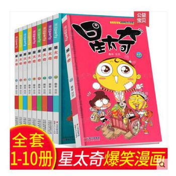 星太奇彩绘漫画连载1-10 校园Q版爆笑漫画书籍