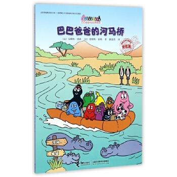 巴巴爸爸的河马桥( 货号:754485107)