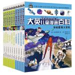 大英儿童百科全书漫画版(1-10册)