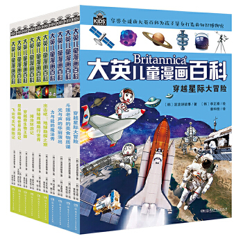 大英儿童漫画百科(第1辑,全10册)享誉全球的大英百科为孩子量身打造的知识博物馆。包括宇宙、光与声、力与能、物质和变化、天气、昆虫蜘蛛、微生物、滩涂、地球、两栖爬行动物等主题,中科院专家、科普作家倾情推荐