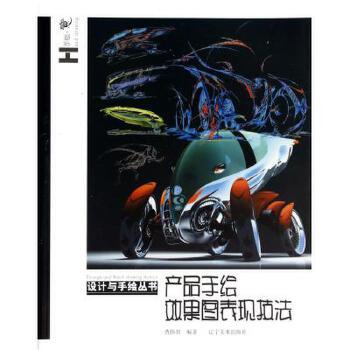 产品手绘效果图表现技法/设计与手绘丛书 曹伟智 正版书籍