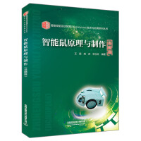 智能微型运动装置(Micromouse)技术与应用系列丛书:智能鼠原理与制作(基础篇)