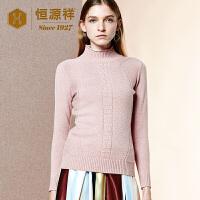 恒源祥肌理绞花半高领羊绒衫秋冬季新款女装长袖圆领套头毛衣