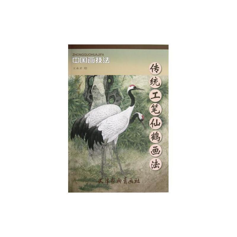 传统工笔仙鹤画法/中国画技法 绘画:王永才 正版书籍 艺术