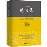 传习录―中华经典藏书(精装珍藏本)