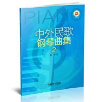 中外民歌钢琴曲集2(附CD一张)