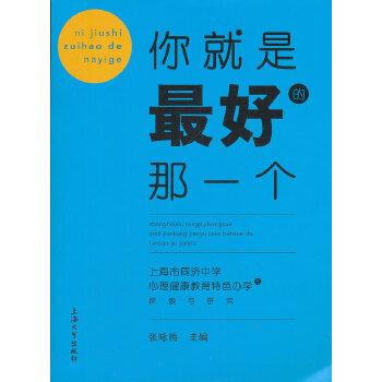 你就是最好的那一个:上海市同济中学心理健康教育特色办学的探索与研究