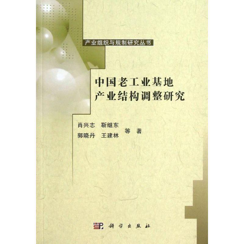 《中国老工业基地产业结构调整研究