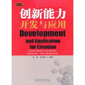 创新能力开发与应用(第2版)
