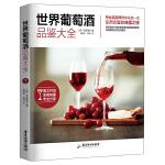 世界葡萄酒品鉴大全