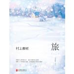 村上春树・旅(电子书)