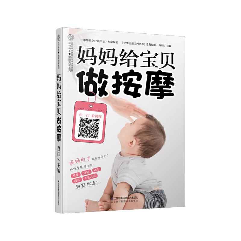 """妈妈给宝贝做按摩(汉竹)向打针吃药说""""不""""! 给孩子强悍的免疫力! 孩子不生病少生病从按摩开始!"""