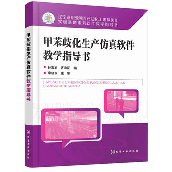 甲苯歧化生产仿真软件教学指导书(孙志岩)