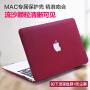 苹果macbook保护壳 13.3寸pro Mac苹果Macbook笔记本Air电脑保护外壳11 12 13.3Pro套15寸配件13