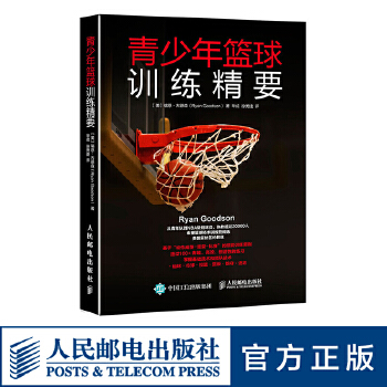 预 售 人邮新书 青少年篮球训练精要 篮球技巧 创造性训练 8月中旬入库