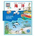 中国第一套儿童情景百科:海洋