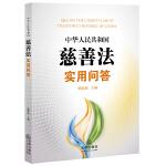中华人民共和国慈善法实用问答
