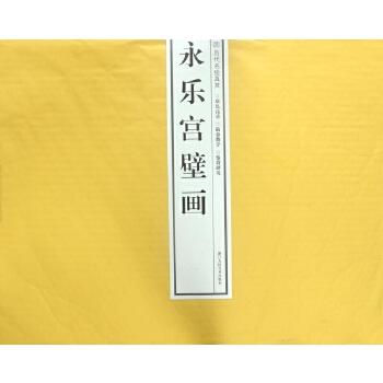 永乐宫壁画-三清殿完整版