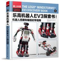 乐高机器人EV3探索书:全彩:机器人搭建和编程初学指南 [荷]Laurens Valk 9787115421982