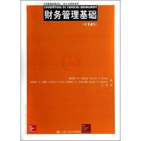 财务管理基础(第14版)(工商管理经典译丛・会计与财务系列)