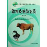 动物疫病防治员(修订版)(全国农业职业技能培训教材)