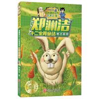 郑渊洁十二生肖童话:兔王卖耳