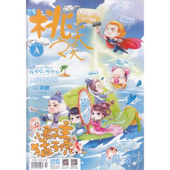桃之夭夭杂志2015年11月a 小郡主,猛于虎