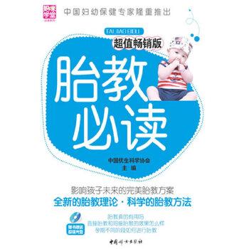 胎教必读:超值畅销(中国优生科学协会主编,影响宝宝未来的完美胎教方案。随书赠送婴儿游泳、抚触、洗澡及被动操教学光盘)