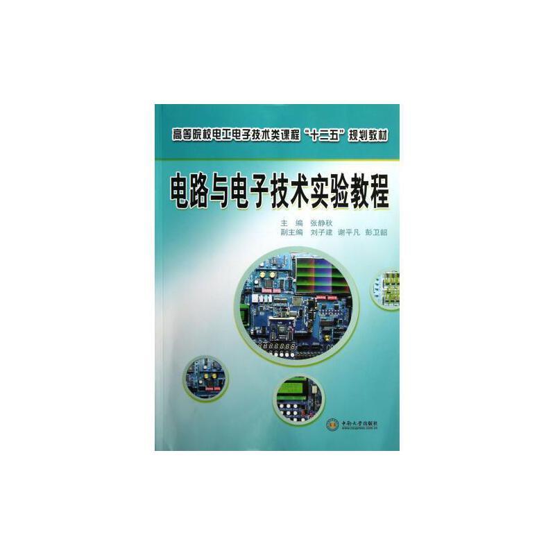 《电路与电子技术实验教程高等院校电工电子技术类