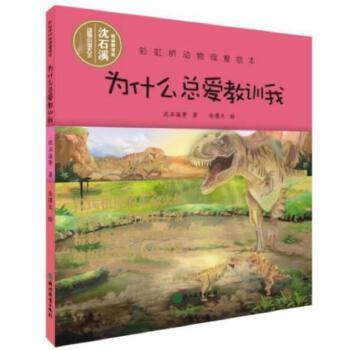 彩虹桥动物母爱绘本:为什么总爱教训我