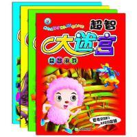 儿童书籍超智大迷宫套装4册儿童益智游戏迷宫书3-6-7岁宝宝走迷宫图书左脑右脑智力开发书幼儿思维训练书专注力培养