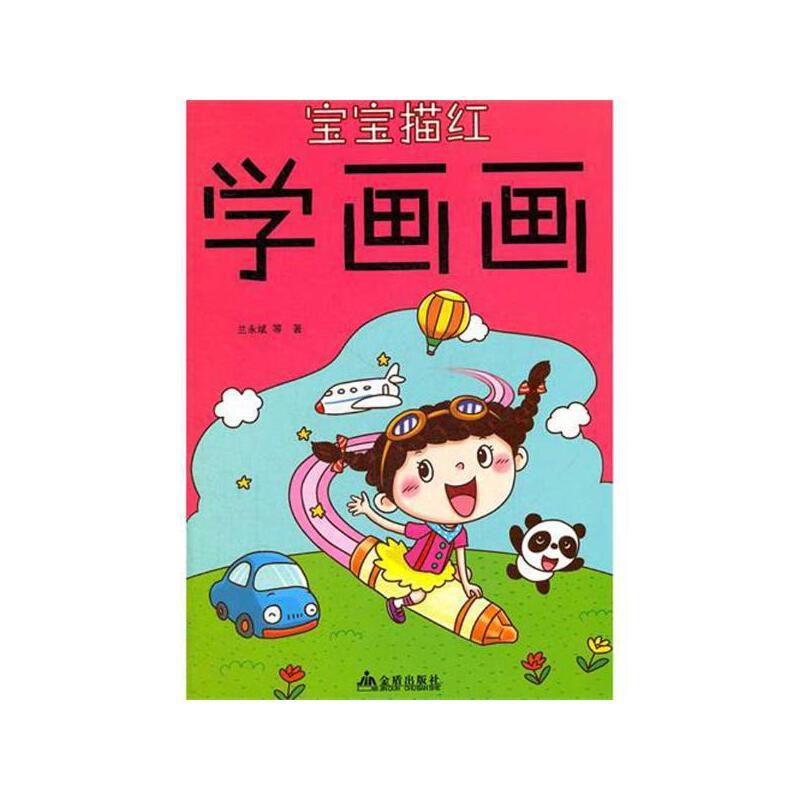 学画画:宝宝描红 兰永斌