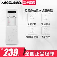 【当当自营】安吉尔(Angel)饮水机立式Y1351LK-C家用办公温热型饮水机