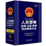 中华人民共和国人民警察法律法规规章司法解释大全(2017年版)