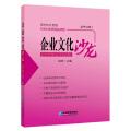 企业文化沙龙.丛书(四)