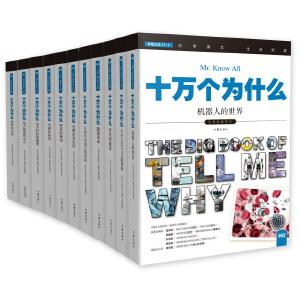 十万个为什么 科技之光 第六辑 套装共11册 小学生必备 彩色图文版