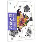 高校设计专业基础教学丛书-四大变化装饰图案创意・花卉与风景 下