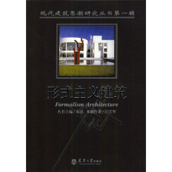 形式主义建筑--现代建筑思潮研究丛书第一辑